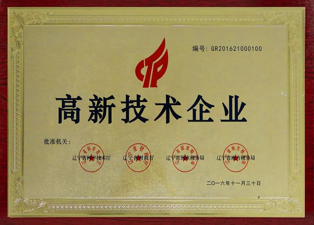 National High-tech Enterprise Certificate